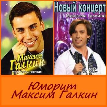 Галкин М. - Юморит Максим Галкин (аудиокнига)