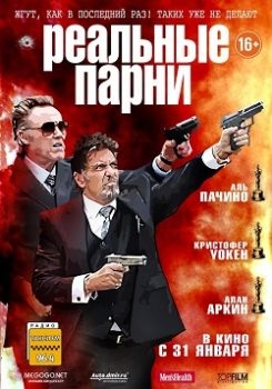 Реальные парни / Stand Up Guys  (2012)