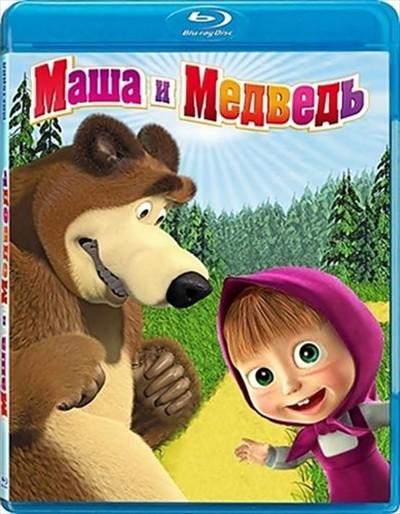 Маша и Медведь. Витамин роста (30 серия) (2013) SATRip