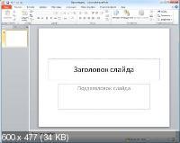 Microsoft Office 2010 Professional Plus Версия с обновлениями по 15.12.2012