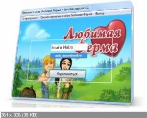Программа для  игры Любимая Ферма + Антибан 3.1 (Mail.ru)