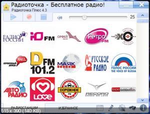 Радиоточка Плюс 4.3 +  Portable (2012|RUS)