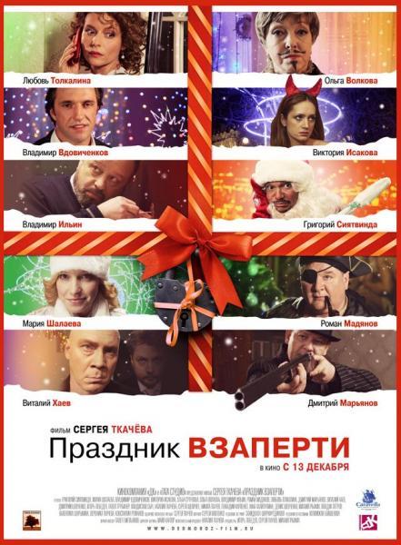 Праздник взаперти (полная версия) / 2012 / SATRip