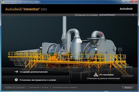 Autodesk Inventor Professional 2013 ( SP1.1 Update 1, English / Русский )