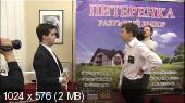 �������. ��������� ��������� (2014) IPTVRip, DVB