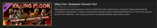 Killing Floor (v.1046 +all DLC) (2009-2012/RUS/ENG/RePack by Sp.One и Dr.Rivan)