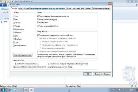 WinZip Pro ( 17.0 Build 10381r, Rus )