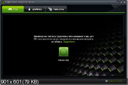 GeForce Experience 1.0.1.0 Beta (2013|Rus)