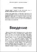 ���� ����������. ����� �������� ���������� - ����������� ������� [2011] (PDF +CD)