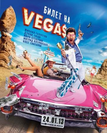 Билет на Vegas (2013/DVDRip/1.37GB)