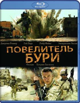 Повелитель бури / The Hurt Locker (2008) BDRip 1080p