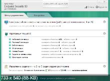 Kaspersky Endpoint Security 10.1.0.867 Rus