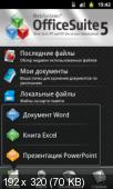 OfficeSuite Pro 7.0.1174 [Android 1.5+, RUS]
