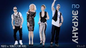 Банд'Эрос - Караоке (2013) HDTV 1080p