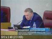 Подборка видео приколов с Жириновским - 73 ролика