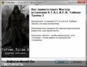 S.T.A.L.K.E.R.: Тайные Тропы 2 (2011) PC RePack от SeregA Lus