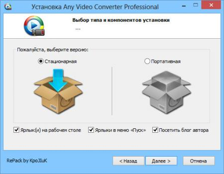 Any Video Converter Professional 3.5.9