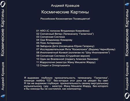 Анджей Кравцов /Angelo Taylor/ - Космические Картины (2013)