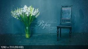 Ольга Горбачева - Вера (2013) HDTV 1080p