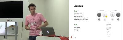Яндекс. Школа разработки интерфейсов (2012) Обучающий видеокурс