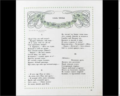 Евгенiй Онегинъ / Александр Пушкин (1908) PDF