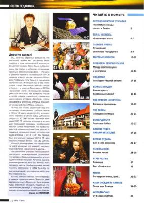 Тайны ХХ века №11 (Украина) / Коллектив (март 2013) PDF