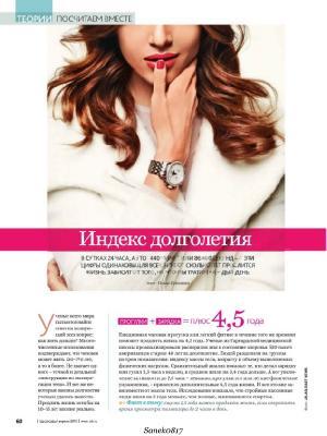Здоровье №4  (апрель 2013) PDF