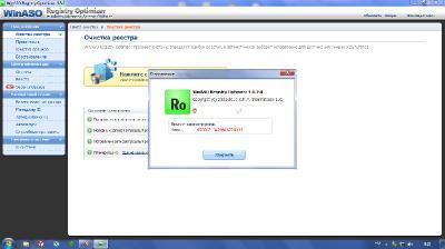 WinASO Registry Optimizer 4.8.2 + Portable (Rus) (2013)